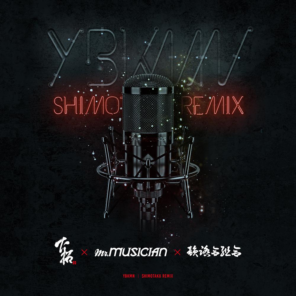 YBKMN SHIMOTAKU REMIX